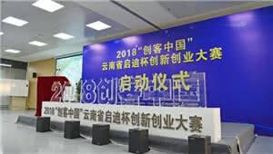 """2018年""""创客中国""""云南省启迪杯创新创业大赛获广泛关注!"""