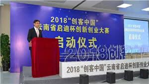 """2018年""""创客中国""""云南省启迪杯创新创业大赛正式启动"""