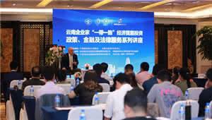 """云南企业家""""一带一路""""经济贸易投资系列讲座在昆举行"""