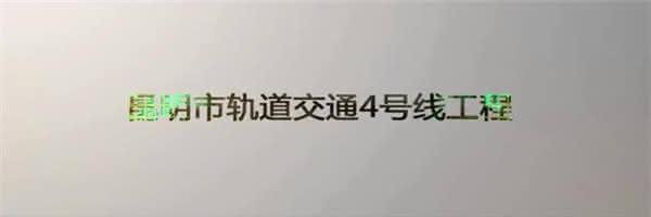 地铁4号线土建3标小火区间下穿北京路隧道方案动画