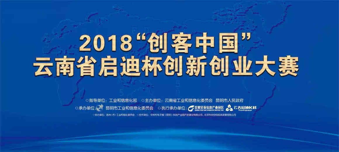 """181项目角逐""""创客中国""""云南启迪杯创新创业初赛"""