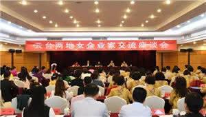 云台两地女企业家齐聚春城 共话携手发展新篇章