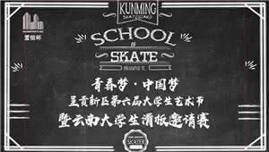 云南高校滑板邀请赛场地商家优惠指南看这里