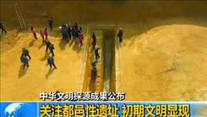 中华文明探源成果公布:考古实证中华5000年文明非神话