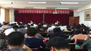 依规行医!昆明中医医疗机构监督管理培训班成功举办