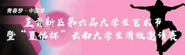【小掌直播】又炫又酷!直击云南高校滑板邀请赛决赛