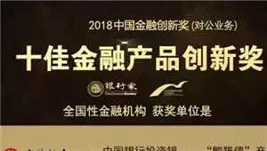 2018中国金融创新奖获奖名单公布 华夏银行斩获三大奖