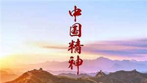 人民日报怒批:中国精神,到底在哪里?
