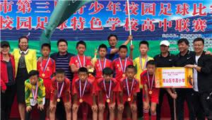 昆明第三届青少年校园足球比赛小学组闭幕