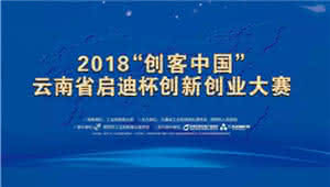 """期待!""""创客中国""""云南启迪杯创新创业大赛复赛明日举行"""