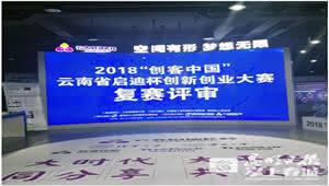 """2018年""""创客中国""""云南省启迪杯创新创业大赛复赛评审会如期举行"""