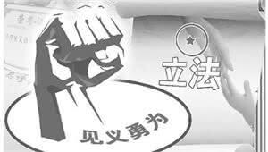 全国见义勇为立法工作研讨会在昆召开