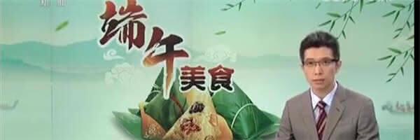 粽子束腰为显高?央视段子手朱广权又来了
