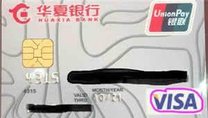 信用卡也成诈骗目标?华夏教你如何防骗