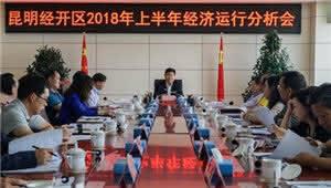 昆明经开区召开2018年上半年经济运行分析会