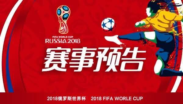 世界杯今晚看点 阿根廷迎来决定命运一战
