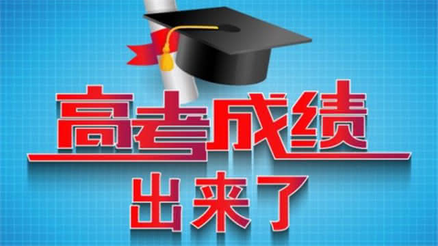 云南省高考分数线发布啦!一本文科575分 理科530分