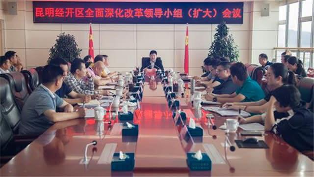 经开区召开全面深化改革领导小组(扩大)会议
