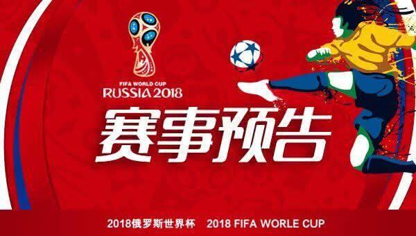世界杯今晚看点|小组赛第二轮收官 英格兰出线在即