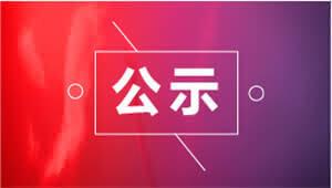 """2018年""""创客中国""""云南省启迪杯创新创业大赛晋级决赛名单"""