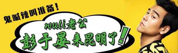【小掌直播】直击男神彭于晏巅峰颜值!糟糕这是心动的感觉