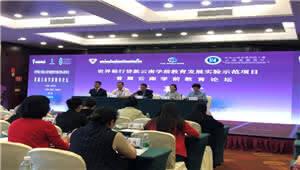 云南师范大学隆重召开首届云南学前教育论坛