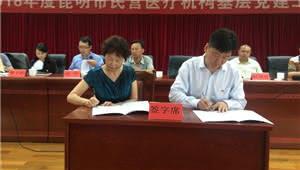 """昆明民营医疗机构:围绕""""五个中心"""" 抓好2018基层党建工作"""