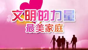 """2018年""""最美家庭""""候选家庭故事展示——吴正云家庭"""