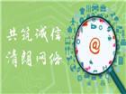 李勇坚:网络诚信体系建设需做好四项工作