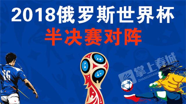 世界杯半决赛对阵:法国大战比利时 英格兰对阵克罗地亚