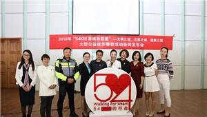 """54KM春城新能量""活动筹得71万余元 将用于救助先心病患"