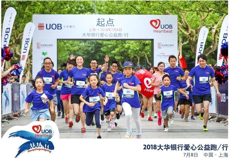 近2万人同步开跑 大华银行爱心活动筹得610万元善款