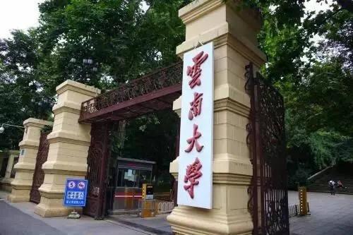 云南大学 云南大学是我国西部最早建立的综合性大学之一。那清幽而富有历史沉淀的校园环境让无数的学子心向往之,而学校雄厚的师资力量和强大的学术,更是吸引了广大师生前来。