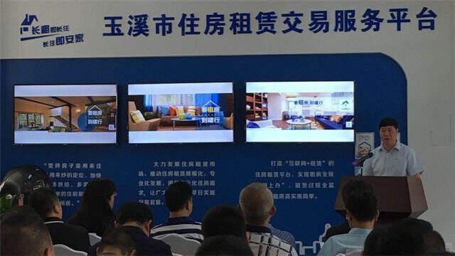 云南首个住房租赁交易服务平台在玉溪上线