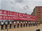 """牢牢牵住""""牛鼻子"""" 楚雄州二季度开工建设276个项目"""