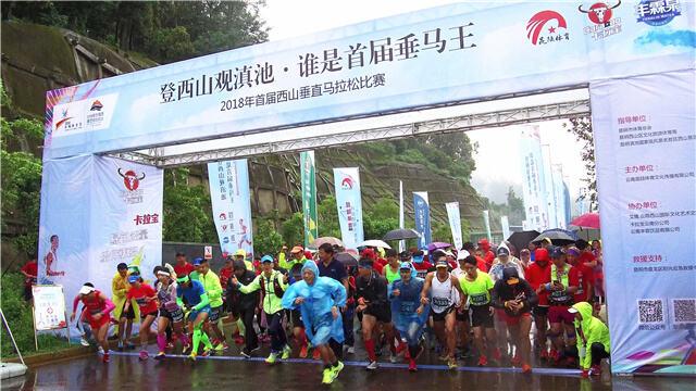 热血!首届西山垂直马拉松赛雨中争王