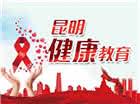 云南省2018年艾滋病抗病毒治疗质量控制培训圆满结束