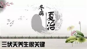 """昆明市中医医院2018年""""冬病夏治""""系列活动来了"""