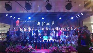 音乐组歌《彝韵潮声》开拍 专辑收益捐赠山区贫困娃