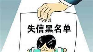 """云南公检法联合出台意见惩治""""老赖"""""""