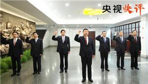 旗帜鲜明将党的政治建设摆在首位