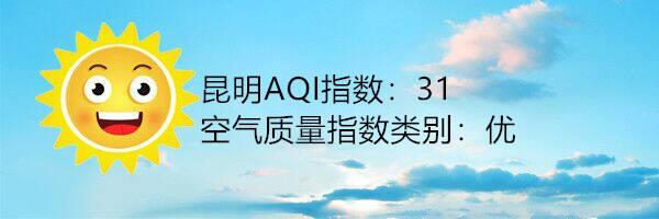 昆明空气质量报告|7月17日