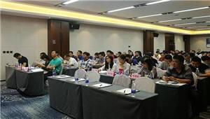 第五届智慧林业暨标准宣贯培训班在昆明举办