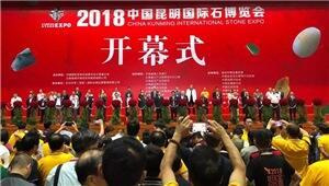 2018昆明国际石博览会圆满闭幕