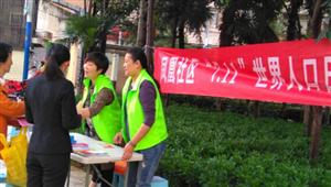 """鼓楼街道凤凰社区开展""""世界人口日""""宣传活动"""