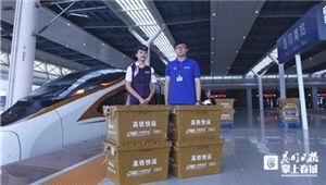 """""""高铁生鲜递"""" 开通 云南松茸""""乘""""高铁可到51个城市"""