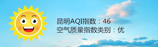 昆明空气质量报告|7月18日