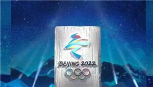 北京冬奥会新增7个小项 共产生109枚金牌
