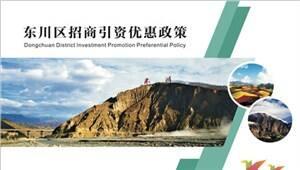 东川出台招商引资优惠政策 工业类项目最高扶持50%