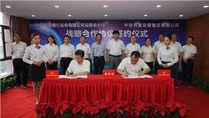 农行云南分行与中铁开投签署合作协议 支持这些项目建设
